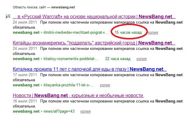 Влетаем в Яндекс за 2 часа или как привлечь быстроробота