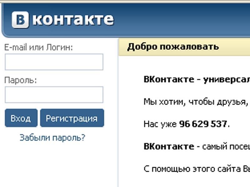 почта вход майл ру: