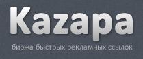 Казапа
