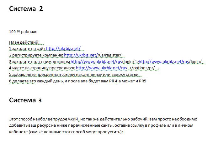 Бесплатная база трастовых сайтов для поднятия ТИЦ и PR