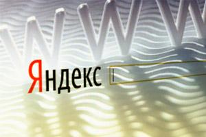Яндекс - лидер контекстной рекламы