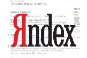 Новый бесплатный DNS-сервис от Yandex