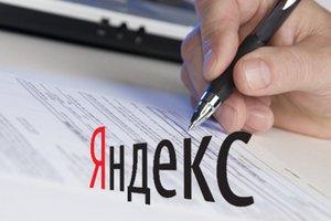 Яндекс уважает конфиденциальность