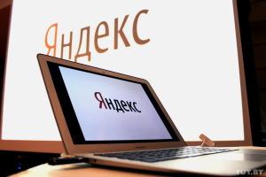 Жители Москвы смогут жаловаться через «Яндекс»