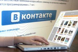 """Нововведение соцсети """"Вконтакте"""""""