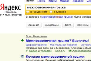 Яндекс меняет верстку страницы поиска