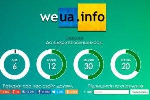 Сеть weua становится все популярнее