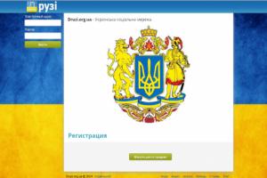 В Украине появляются новые соцсети