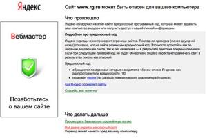«Яндекс» нашел киберугрозу на сайте